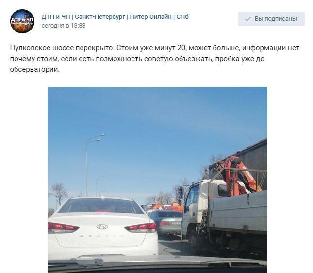 "Скриншот из паблика «ДТП и ЧП Санкт-Петербург» / <a href=""https://vk.com/spb_today"" target=""_blank"" class=""io-leave-page _"">vk.com/spb_today</a>"