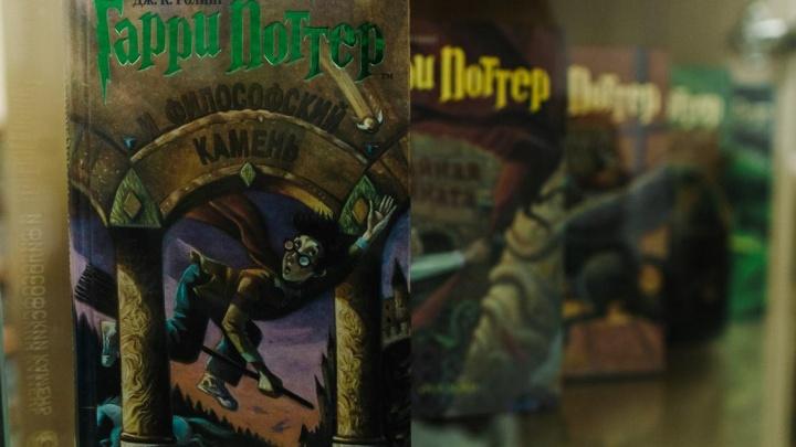 100 баллов полицейским: в Кургане изъяли партию левых книг про Гарри Поттера на 25 млн рублей