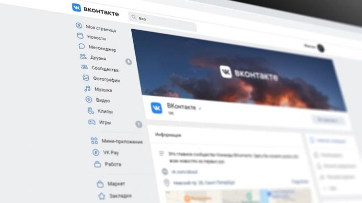 Вслед за сервисами Facebook «лег» российский «ВКонтакте»