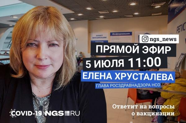 Ждем вопросы от читателей НГС для главы Росздравнадзора НСО
