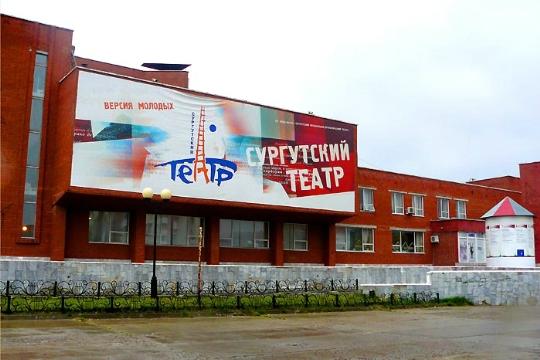 В Сургутском музыкально-драматическом театре идут обыски