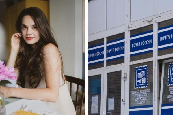 Девушка с третьего раза выиграла суд с «Почтой России»