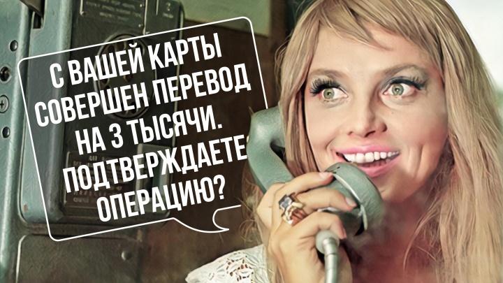 «Это снова ты, пупсик?»: подборка ваших смешных ответов телефонным мошенникам (часть 2)
