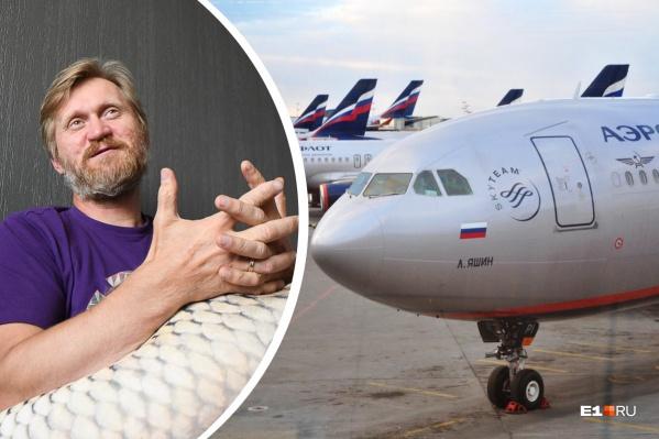 Капитан «Пельменей» летел из Екатеринбурга в Москву