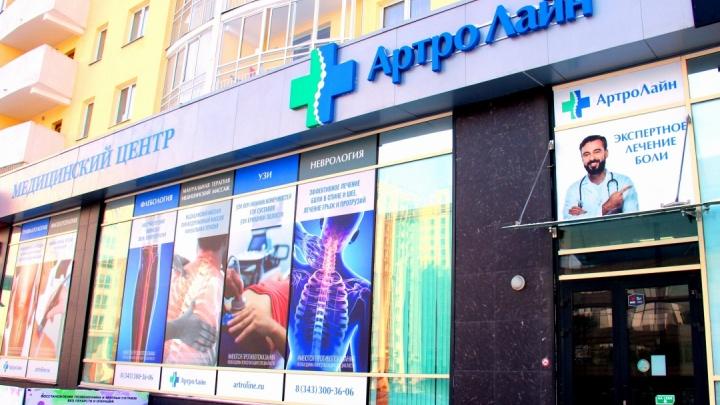 В Екатеринбурге открылся инновационный центр по лечению боли в позвоночнике и суставах