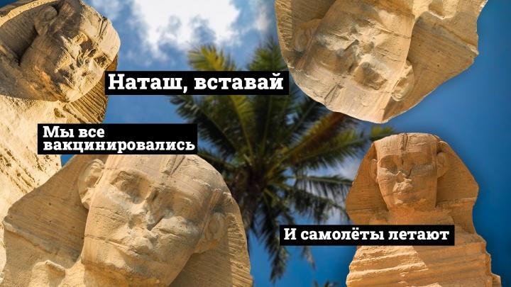 «Наташа, лети! Мы все вакцинированные. Вообще все!»: что ждет русских туристов в Хургаде и Шарм-эш-Шейхе