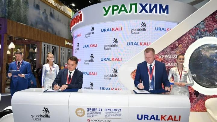 «Уралкалий» и «Ворлдскиллс Россия» подписали соглашение о сотрудничестве