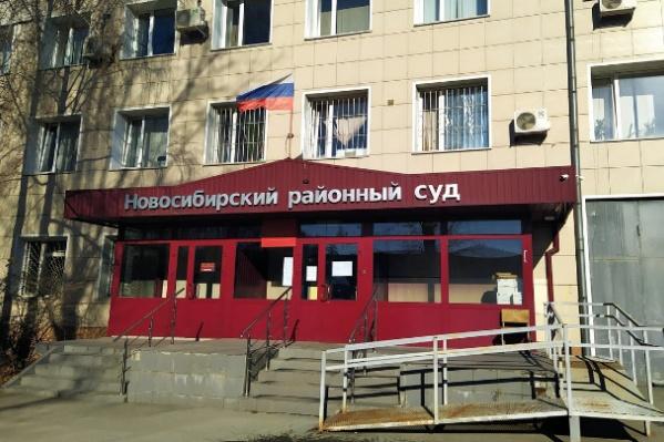 Дело рассмотрит по существу Новосибирский районный суд
