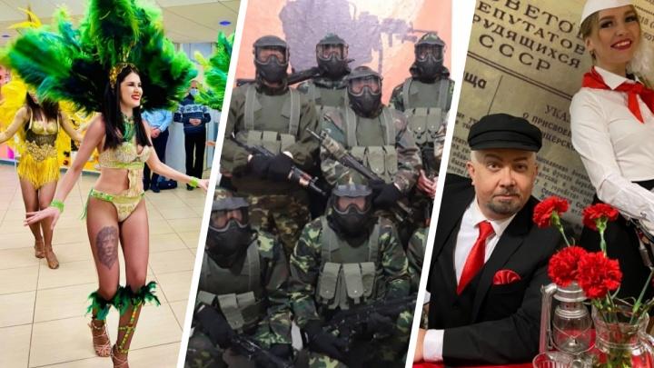 СССР или бразильский карнавал? Читатели Е1.RU выбрали лучшее офисное поздравление с 23Февраля