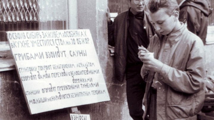 «Можно было выменять жигули на хорошую двухкомнатную квартиру»: екатеринбуржцы вспоминают 1991 год