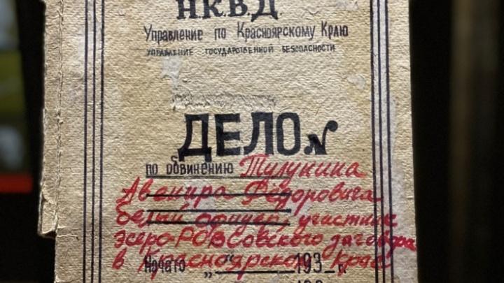 В Красноярске нашли жертв сотрудника НКВД из расследования томича Карагодина