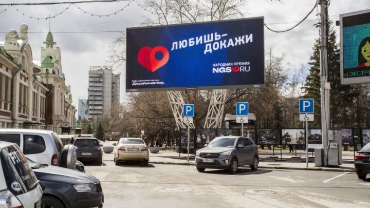 Три тысячи компаний Новосибирска выдвинуты на «Народную премию НГС». Что дальше?