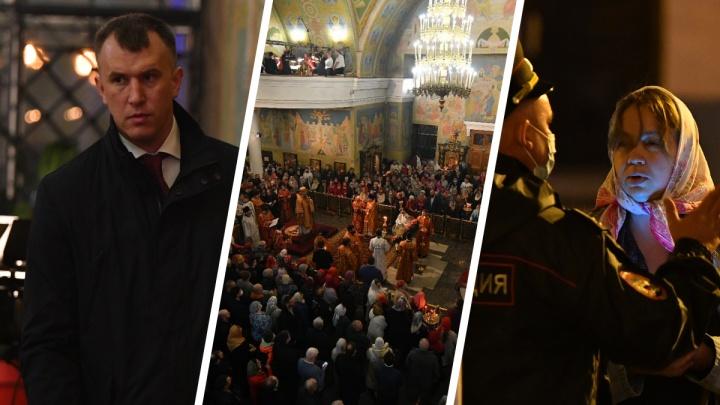 Охранники, силовики и сотни верующих. 30лучших кадров с пасхальной ночной службы в Екатеринбурге