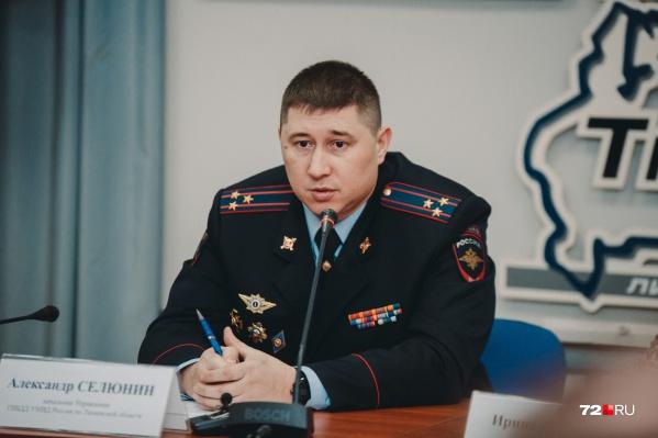 Селюнин проработал руководителем региональной Госавтоинспекции чуть больше<nobr>двух лет</nobr>