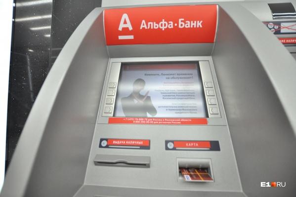 Причиной для штрафа стала жалоба уральца на назойливые звонки от банка