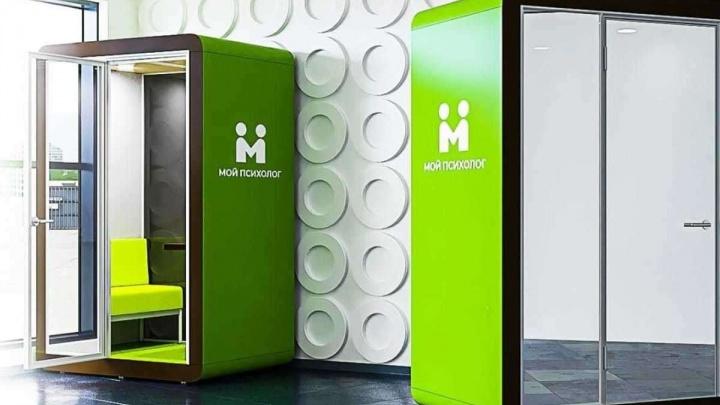 В Екатеринбурге решили поставить «Психомат» — кабинку, в которой каждый может выговориться