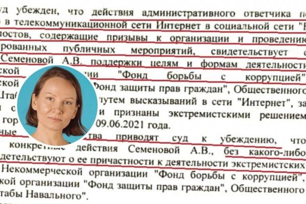 Представитель Александры Семеновой усомнился в том, что встречающиеся в решении суда формулировки являются юридически верными