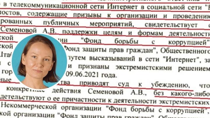 Участие в митинге и два поста во «ВКонтакте»: за что сняли с выборов оппозиционерку Александру Семенову