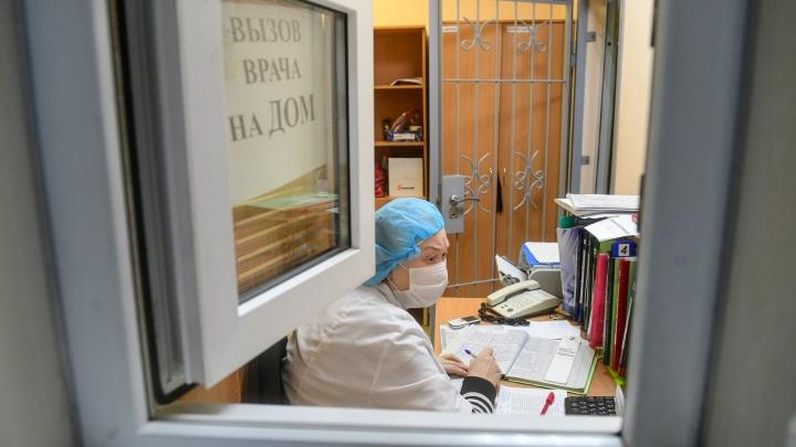 «Ничего не остается, как с ковидом идти на прием»: жители Екатеринбурга — о том, как не могут дождаться врача