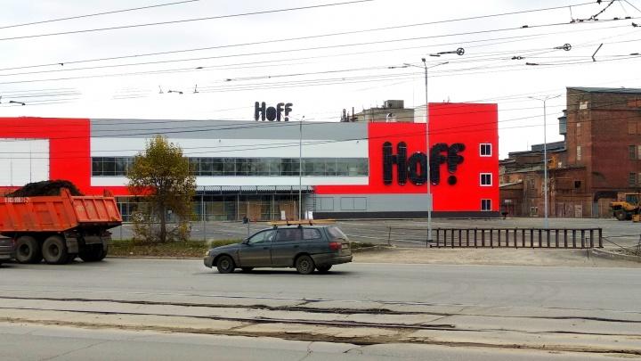 Рядом с МЕГОЙ в Новосибирске вырос торговый комплекс российского конкурента ИКЕА — когда он откроется