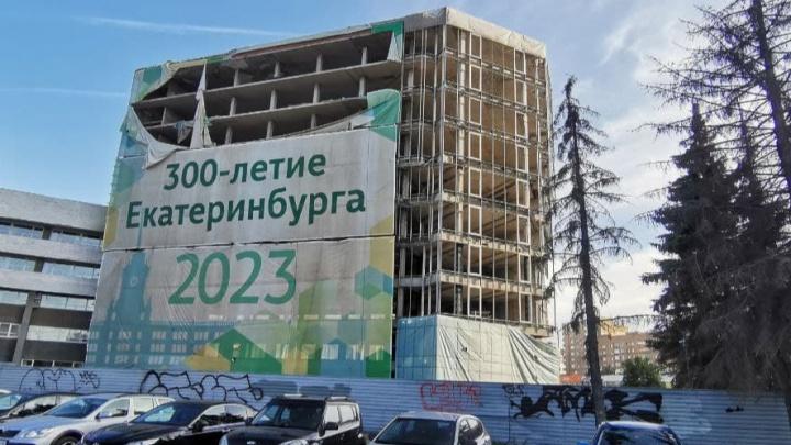 Мэрия переводит землю под недостроем у здания областного правительства под жилую застройку
