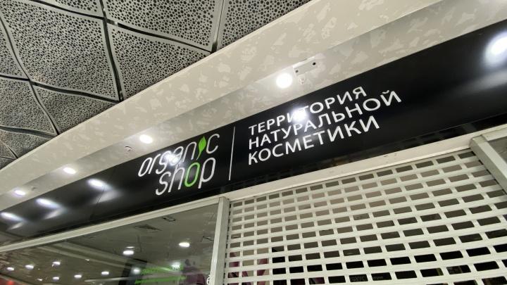 Магазины Natura Siberica и Organic Shop в Екатеринбурге остановили работу после скандала с захватом бизнеса