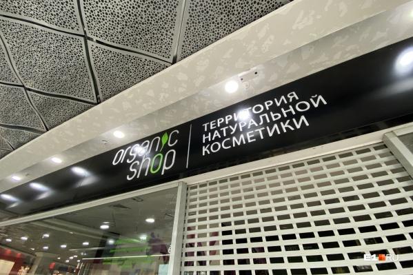 Магазин в «Гринвиче» сегодня не работает
