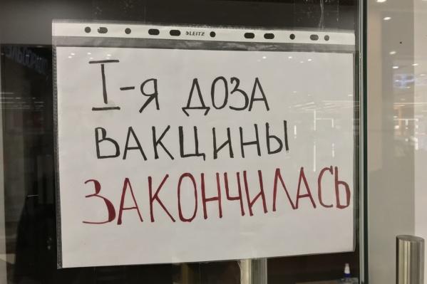 Такое объявление висит в ТЦ «Эдем» в Академгородке