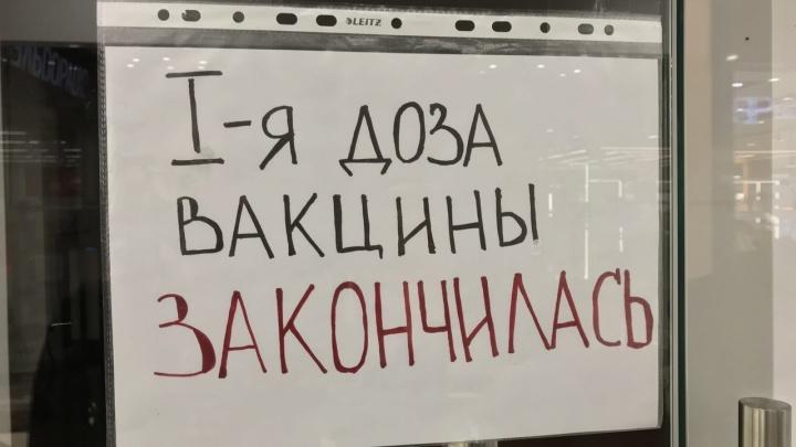 В пунктах вакцинации в Новосибирске стал кончаться первый компонент препарата от ковида