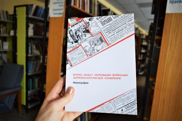 В качестве источников для написания книги использовались материалы Государственного архива Курганской области и Государственного архива социально-политической истории Курганской области