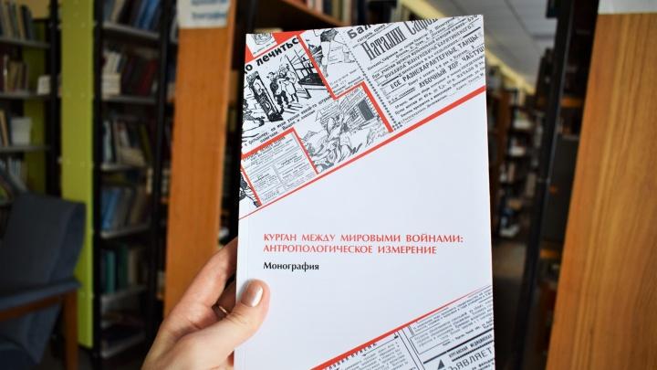 Курганский госуниверситет представил книгу о жизни Кургана между двумя войнами