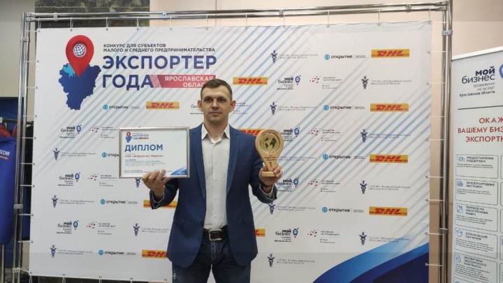 В Ярославской области определят лучшего экспортера года среди малого и среднего предпринимательства