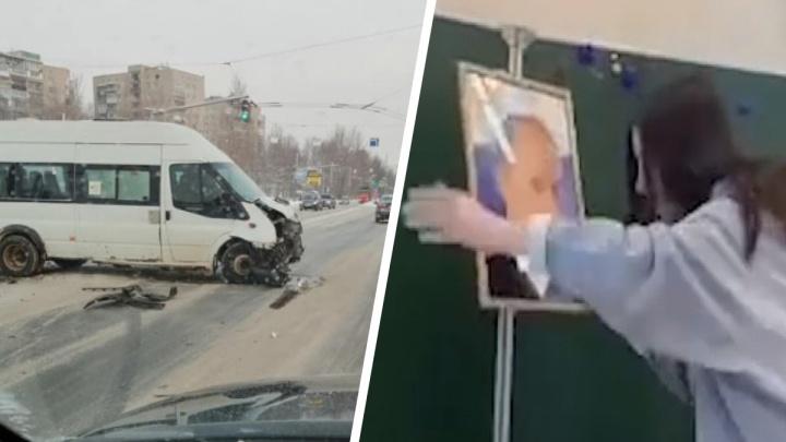 Бум ДТП и скандал из-за портрета президента: главное в Ярославле за сутки