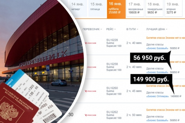 В середине января горожан шокировали цены на московские рейсы