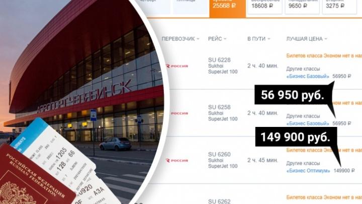 Антимонопольщики рассказали о результатах проверки цен на авиабилеты из Челябинска в Москву