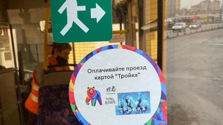 В Перми начали тестирование транспортных карт «Тройка»