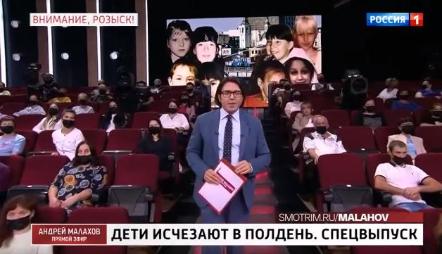 Пропавшие средь бела дня: Малахов снял передачу про исчезновение Насти Муравьёвой и других детей в Тюмени