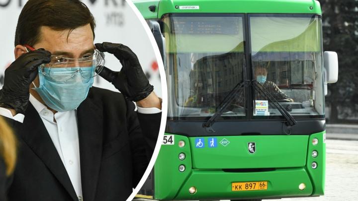 Когда пассажиров без масок начнут штрафовать? Отвечает губернатор Куйвашев