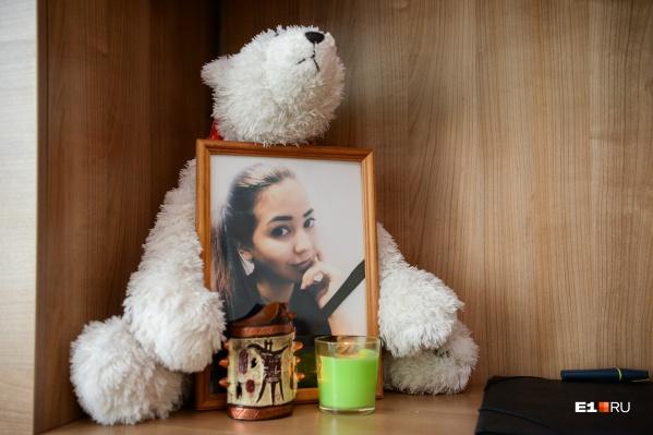 24-летняя Эльвина погибла в конце ноября прошлого года