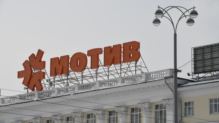 Суд арестовал имущество «Мотива»: компанию подозревают в уклонении от уплаты налогов