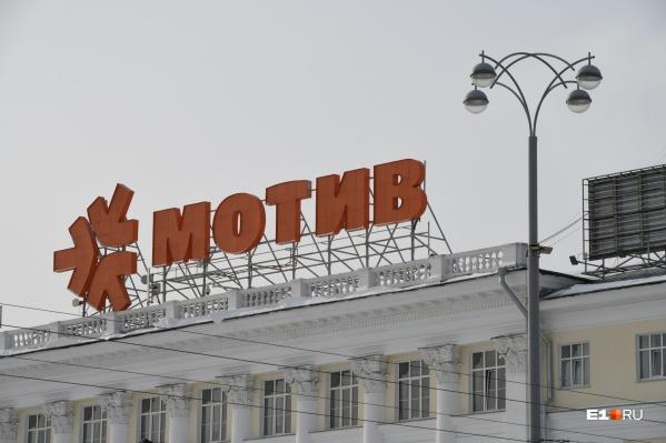 Ранее в офисе «Мотива» прошли обыски
