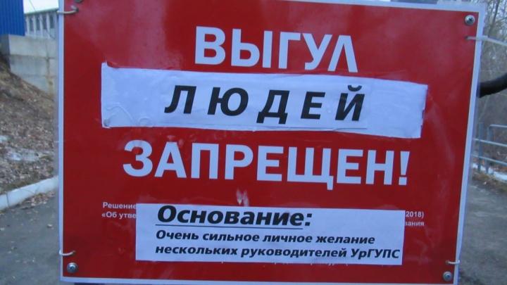 Защитников парка УрГУПС вызвали в полицию