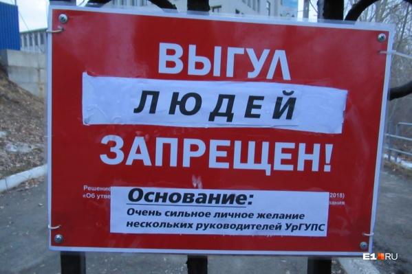 Такие таблички появились в парке УрГУПС в конце марта
