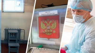 Пациенты красных зон и арестанты смогут проголосовать на выборах в Югре