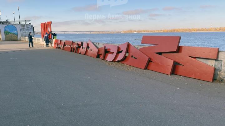 С пермской набережной забрали «Счастье». Арт-объект демонтировали перед реконструкцией
