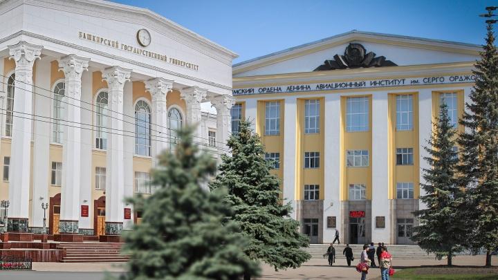 Власти выбрали название для БашГУ и УГАТУ после слияния