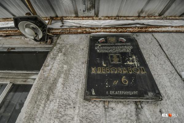 Хлебозавод № 6 планировали снести за 39,3 млн рублей, но этим планам не суждено сбыться