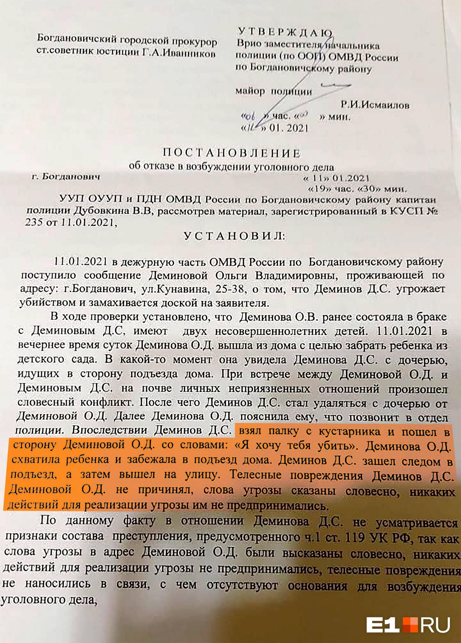 Отказались возбуждать дело об угрозе убийством, потому что «телесные повреждения Дмитрий Ольге не причинял, слова угрозы сказаны словесно, никакие действия для реализации угроз им не предпринимались»