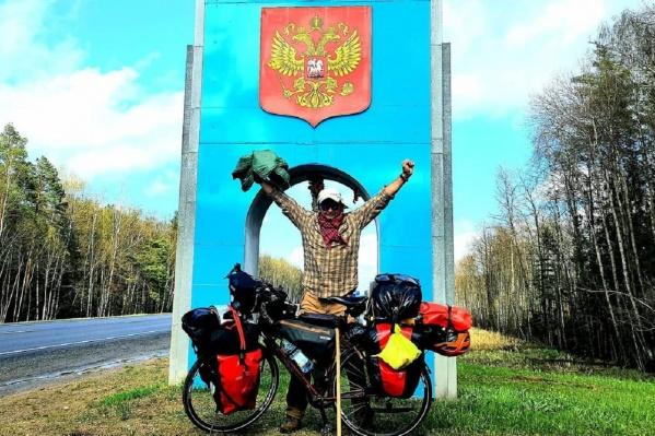 Андрей Тюлькин вернулся в Россию спустя почти два года с начала велопутешествия