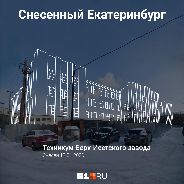 Техникум Верх-Исетского завода начали сносить в январе 2020 года